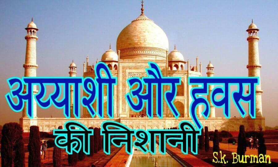 Truth of Shahjaha and Taj Mahal inHindi
