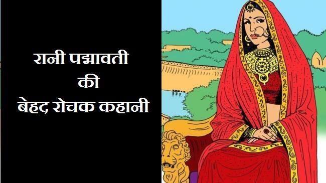 Queen Padmavati- real history in Hindi