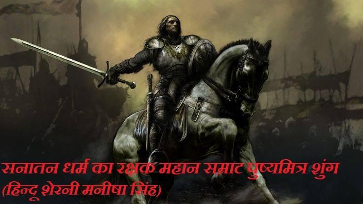 सनातन धर्म का रक्षक महान सम्राट पुष्यमित्रशुंग।